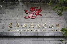#瓜分10000元#黑龙江流域博物馆之人文篇