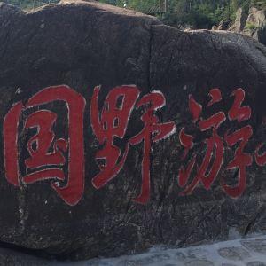 镜泊峡谷旅游景点攻略图