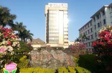 攀枝花宾馆