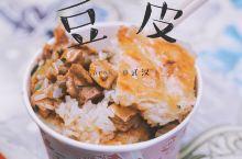 武汉过早,粮道街美食大搜罗,代表碳水化合物吃撑你