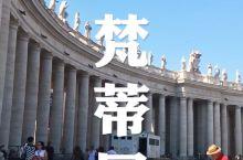 世界最小国·梵蒂冈