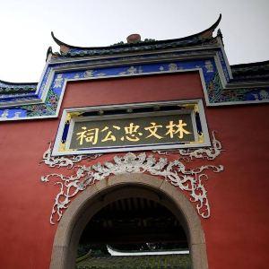 林则徐纪念馆旅游景点攻略图