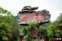 江西大觉山