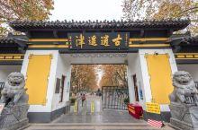 #元旦去哪玩#张辽打败孙权的逍遥津,你知道在哪里吗?