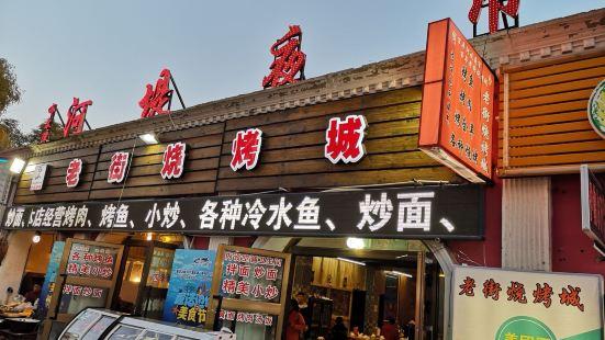 邊疆燒烤河堤夜市店