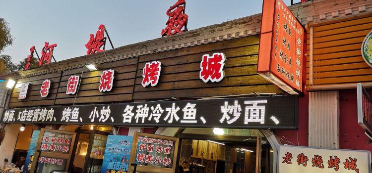 邊疆燒烤河堤夜市店2