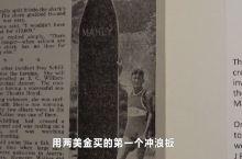 澳洲的冲浪运动开山怪 他花了两美金在夏威夷买了块冲浪板,带回澳洲成了冲浪运动的开山怪