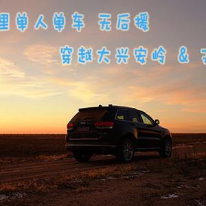 东乌旗游记图文-4000公里单人单车无后援!丈量国境线,Jeep大切冬季穿越大兴安岭(第一集)