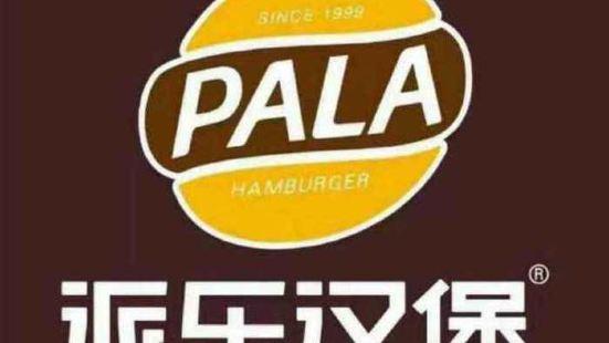 派樂漢堡(漁村店)