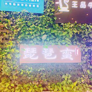 琵琶蛮·咫尺姑苏(百联又一城店)旅游景点攻略图