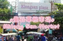 #曼谷草根市场#Khlong San Market