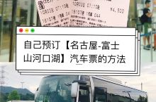 自己预订【名古屋-富士山河口湖】汽车票的方法