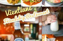 老挝美食 万象Friendship Restaurant   这家Friendship Restau