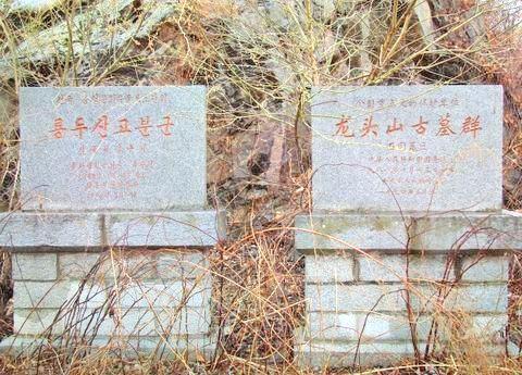 渤海國古墓群