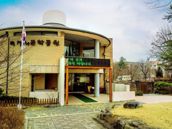 樸景利文學公園