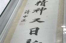 台湾游-蒋先生夫妇的字与画