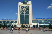 哈萨克斯坦阿斯塔纳*火车站