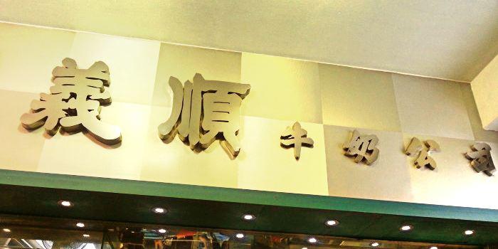 Yee Shun Dairy Company2
