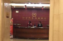 武安财富国际酒店风味餐厅