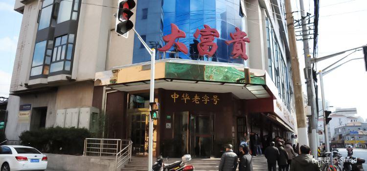 Da Fu Gui Restaurant ( Main Branch)1