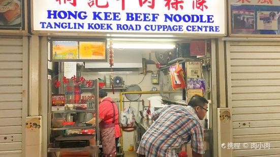 Hong Kee Beef Noodle