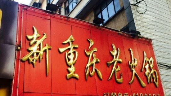 新重慶老火鍋