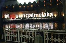夜游马六甲河 伴着徐徐晚风,乘船夜游马六甲河 沿河的壁画涂鸦 很美的步行桥夜景 沿岸的涂鸦很多,很有