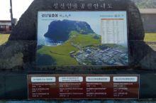 韩国济州岛 城山日出峰
