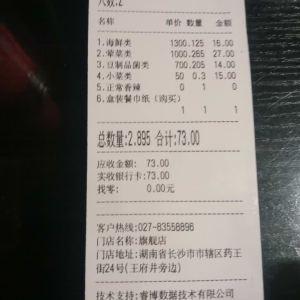 好好香锅(五一旗舰店)旅游景点攻略图