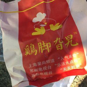 鸡脚旮旯(平江路店)旅游景点攻略图