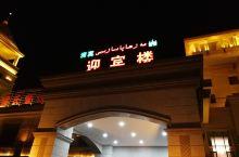 红星建国饭店