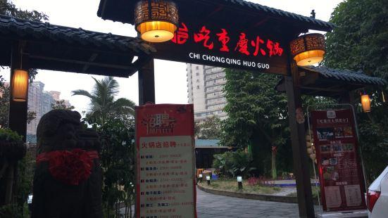吃重慶火鍋(花園店)