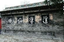 邯郸卢生馆(黄粱美梦)