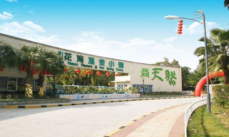 Huizhou Longmen Natural Hot Spring Resort3