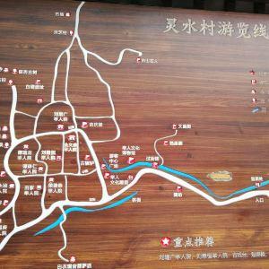 灵水村旅游景点攻略图