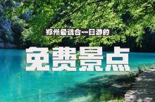 郑州最适合一日游的免费景点,各区都有!再也不愁周末没处玩啦!