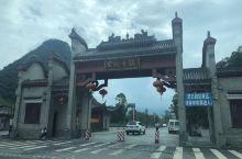 2018年7月8日广西贺州昭平县黄姚古镇