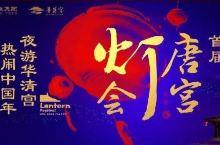 过了腊八就是年,首届华清宫唐宫灯会邀您共度热闹中国年