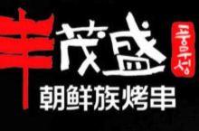 『粉丝福利』丰茂盛朝鲜族烧烤,9.9元抵50元代金券,全场通用,可叠加!!