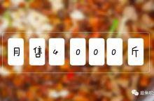 这道菜月售4000斤,火到洗跑了几个厨房阿姨......