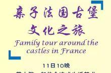 自由行实例-亲子法国古堡文化之旅