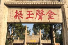济宁孔庙孔府孔林