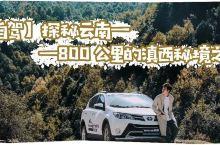 【自驾】探秘云南——800公里的滇西秘境之旅