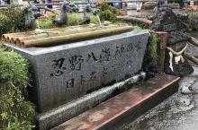 忍野八海之东京奇幻。
