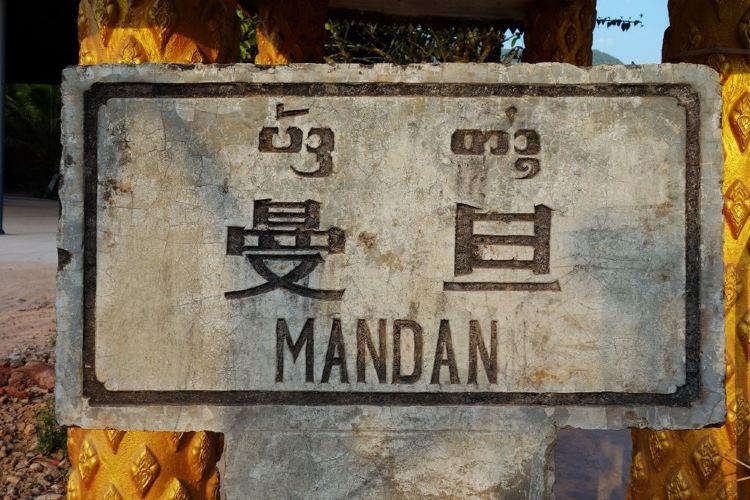 Mandan4