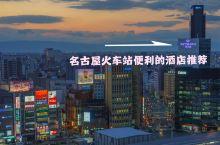 名古屋火车站附近便捷且性价比高的大和鲁内酒店-新干线口店