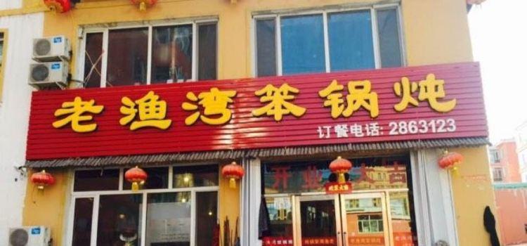 老漁灣笨鍋燉飯店