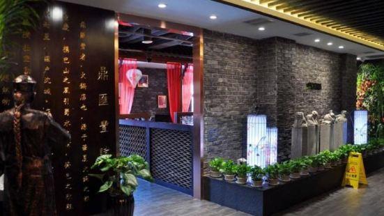 鼎滙豐重慶老火鍋