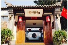 凤凰古镇中的徽派小院——北京栖柳园农庄