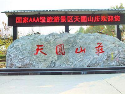 Tianyuan Mountain Villa (North Gate)